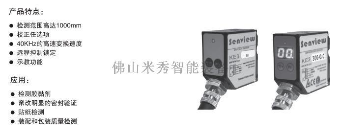 荧光传感器特点、应用