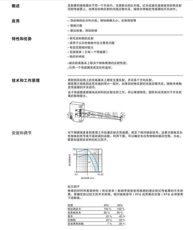 对比度传感器功能介绍