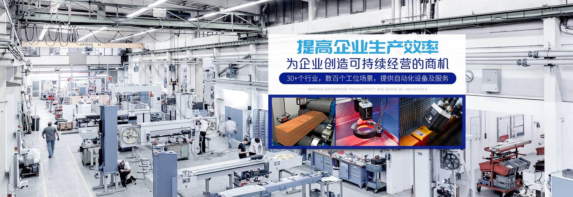 米秀,提高企业生产效率,为企业创造可持续经营的商机