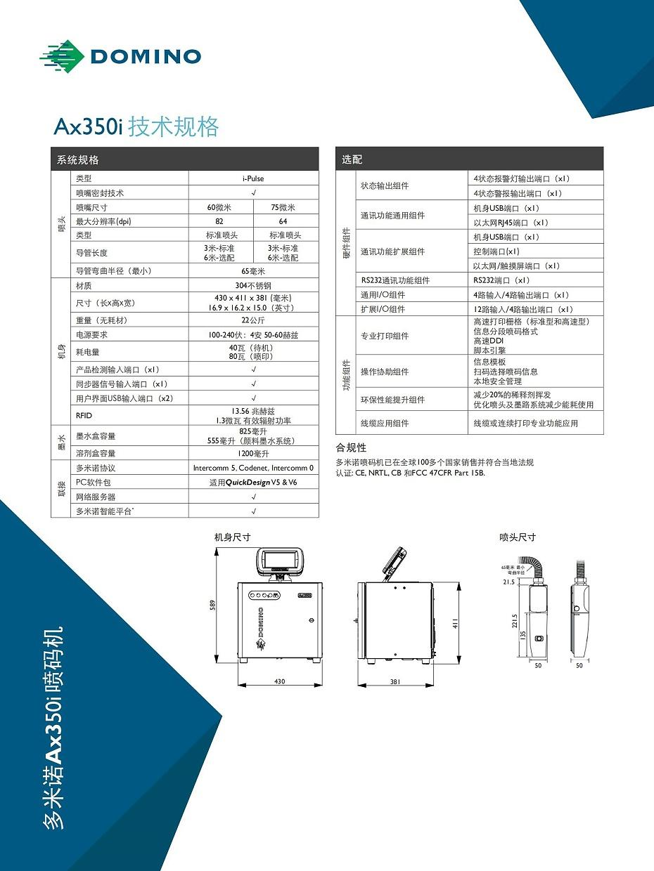 Ax350i_00 (4)