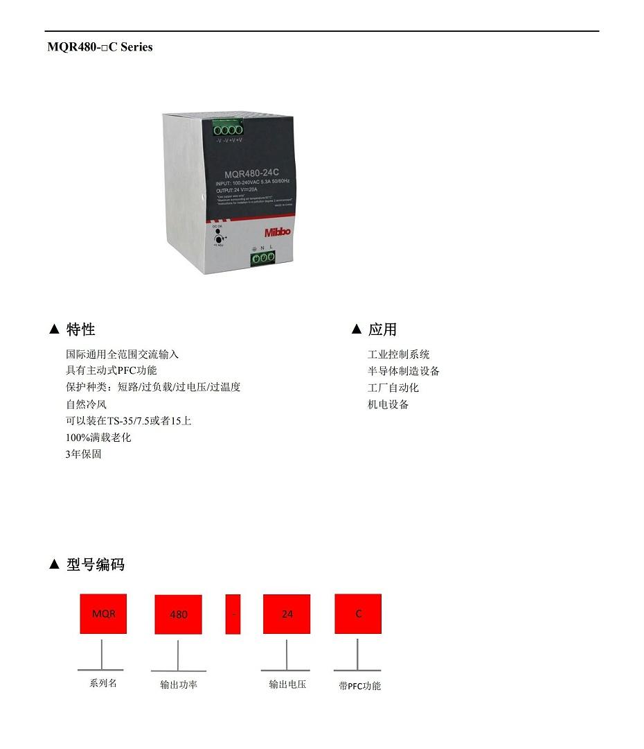 MQR480 系列详情图 (1)