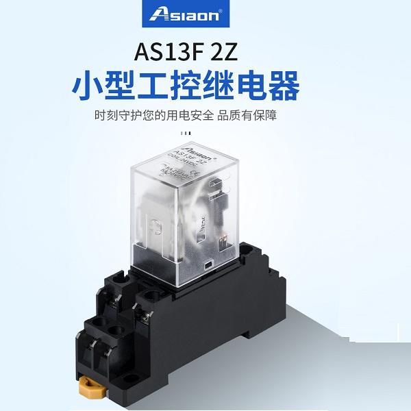 亚洲龙继电器 AS13F 2Z