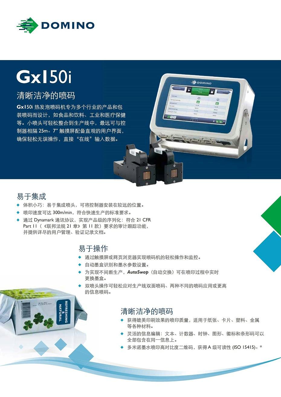 Gx150i 样本_00