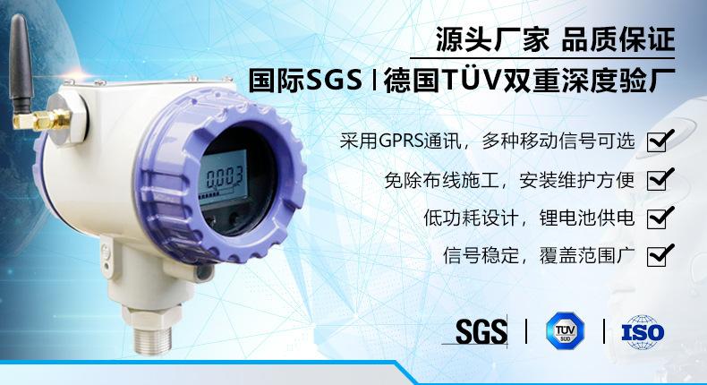 无线压力传感器 (1)