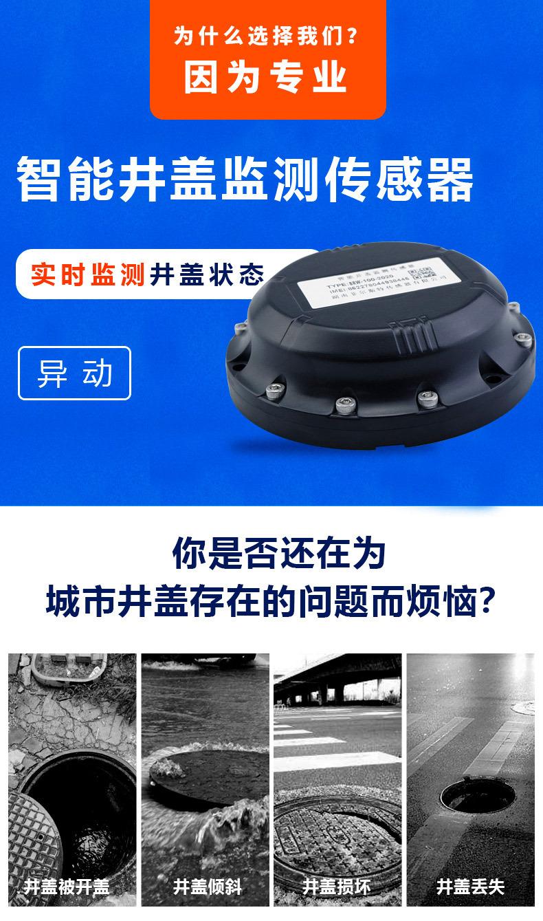 智能井盖监测传感器 (1)