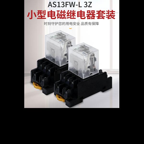 亚洲龙-电磁继电器AS13FW-L 3Z