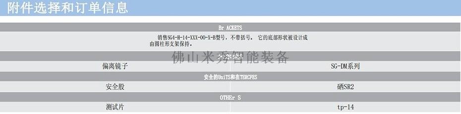 SG4-H安全灯幕 (7)