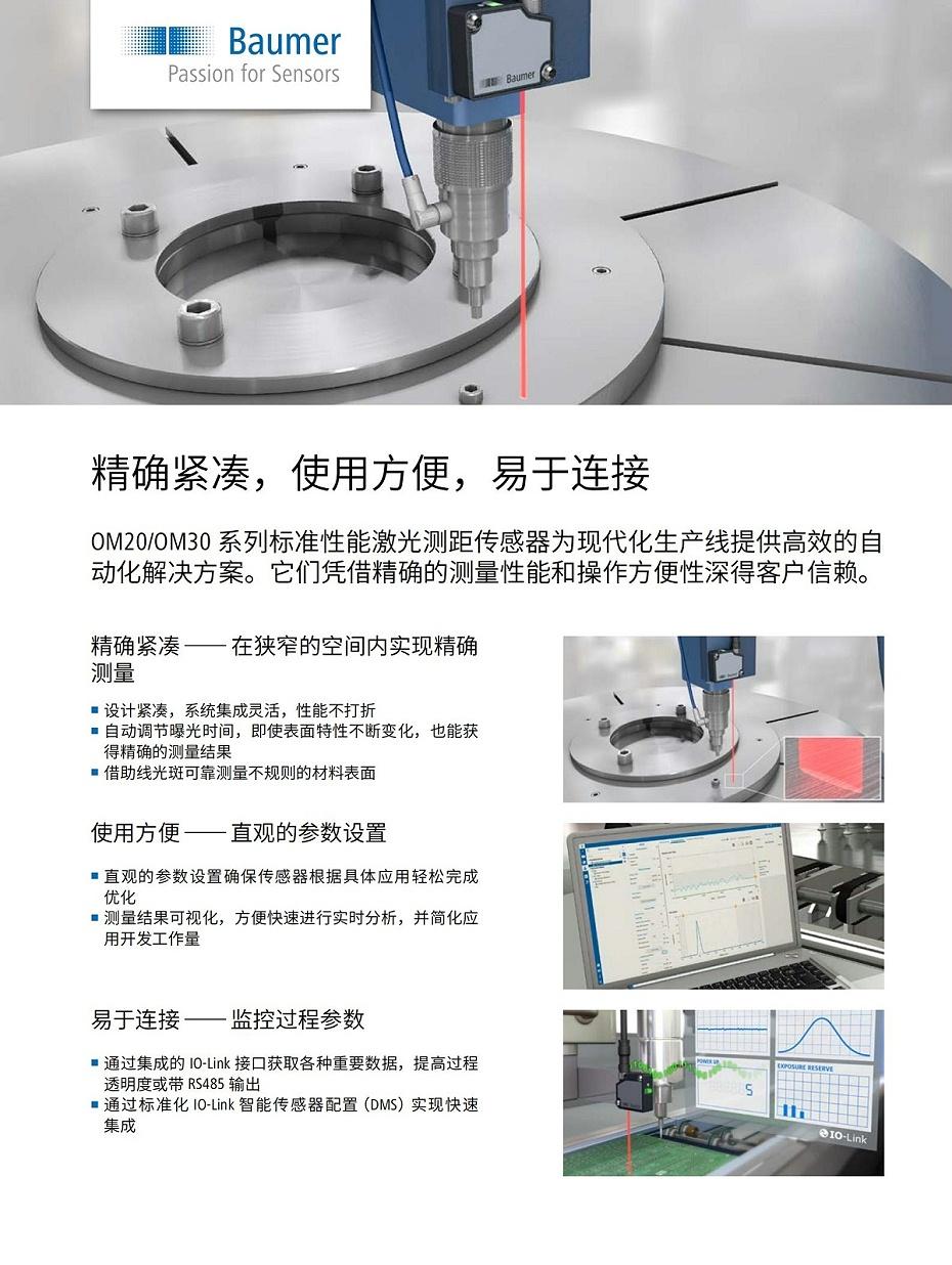 Baumer_激光测距传感器