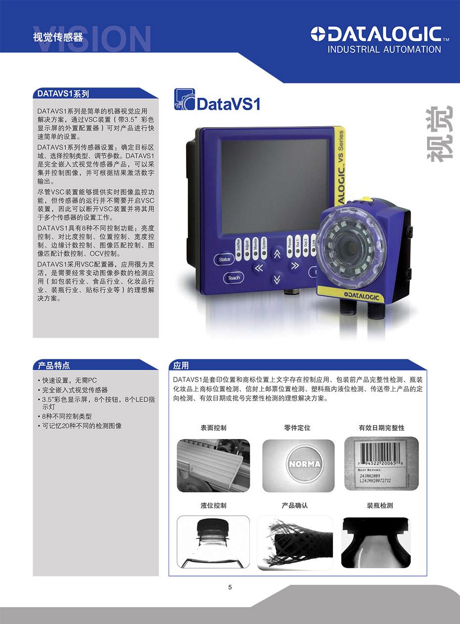 DATAVS1视觉传感器详情1