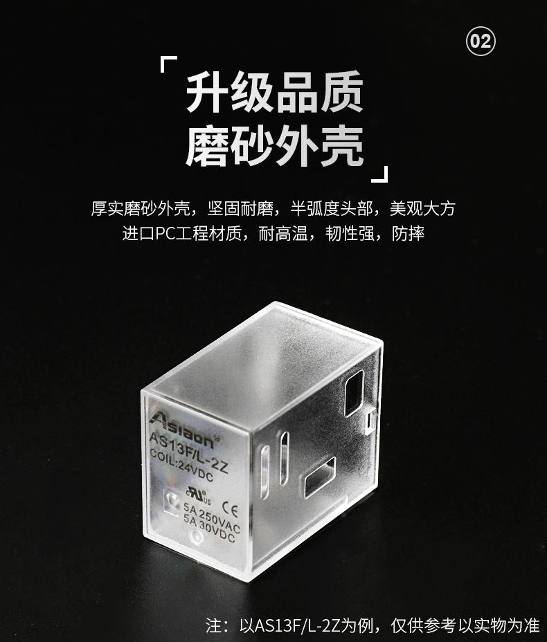 新版小型继电器详情页_05