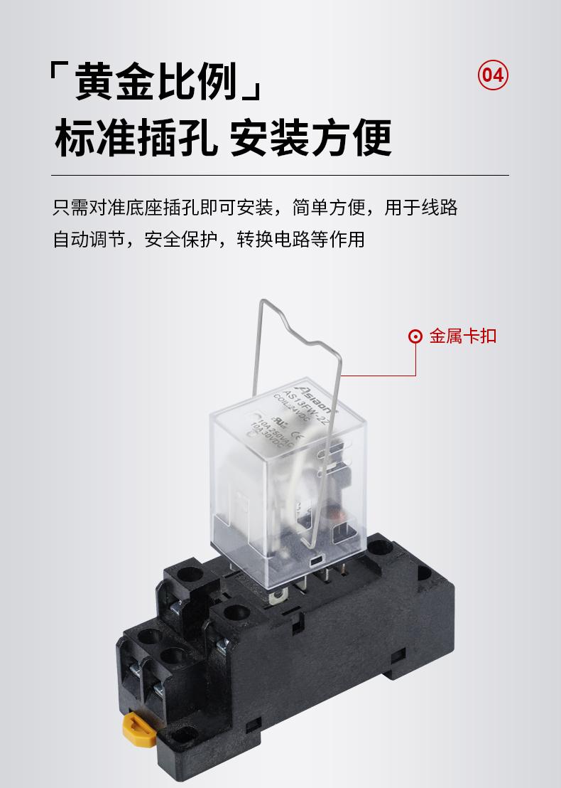 新版小型继电器详情页_07