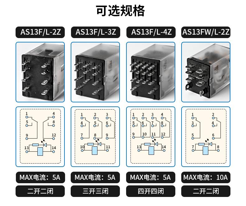 新版小型继电器详情页_12