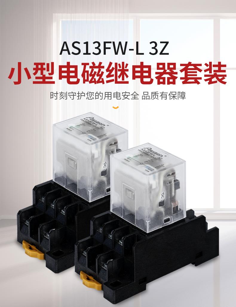 新版小型继电器详情页_01