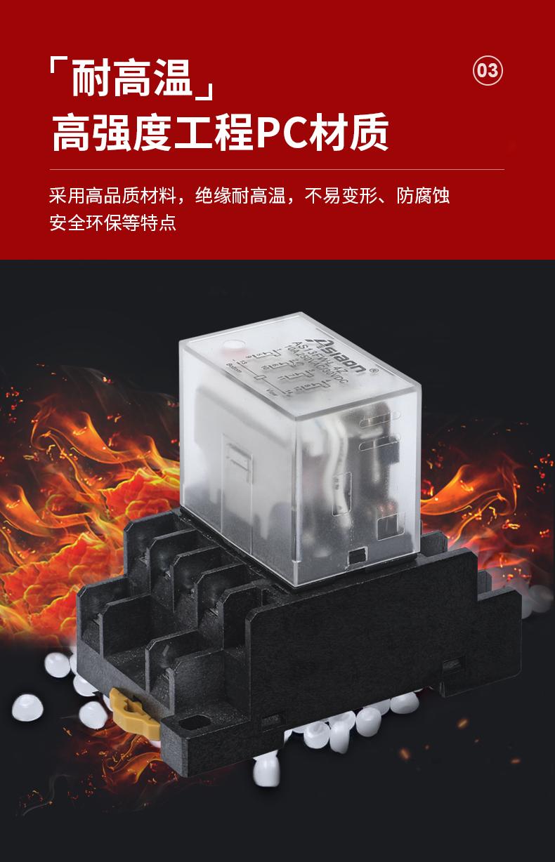 新版小型继电器详情页_06