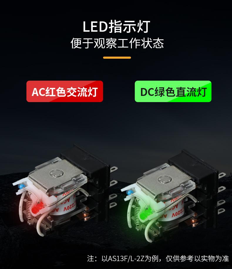 新版小型继电器详情页_10