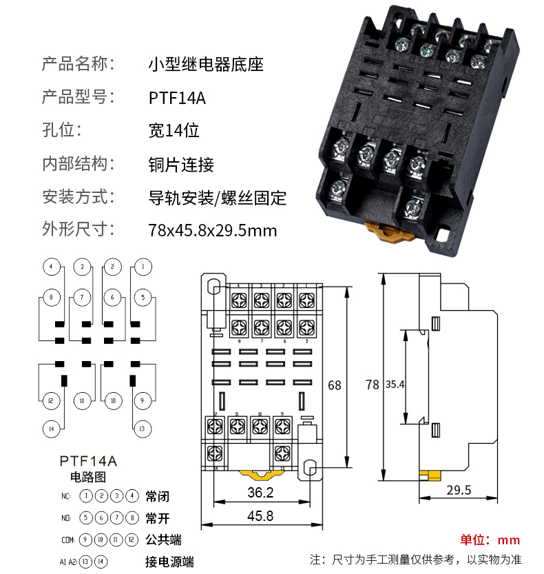 新版小型继电器详情页_13