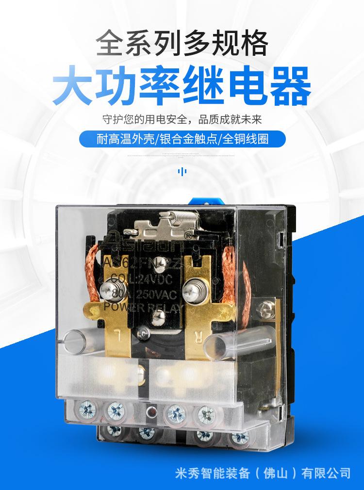 8脚继电器JQX-62FN 2Z (2)
