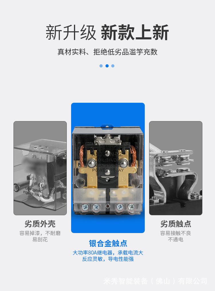 8脚继电器JQX-62FN 2Z (4)
