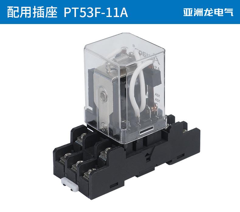 中间继电器 JQX-53F (7)