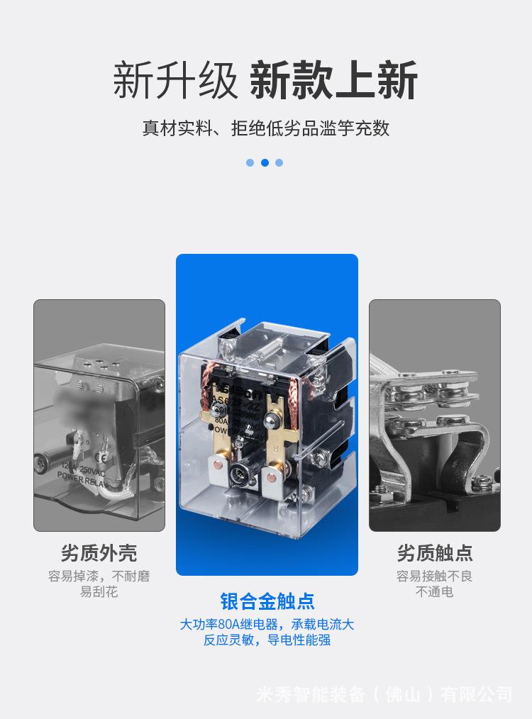 中间继电器 JQX-62F-2Z (4)