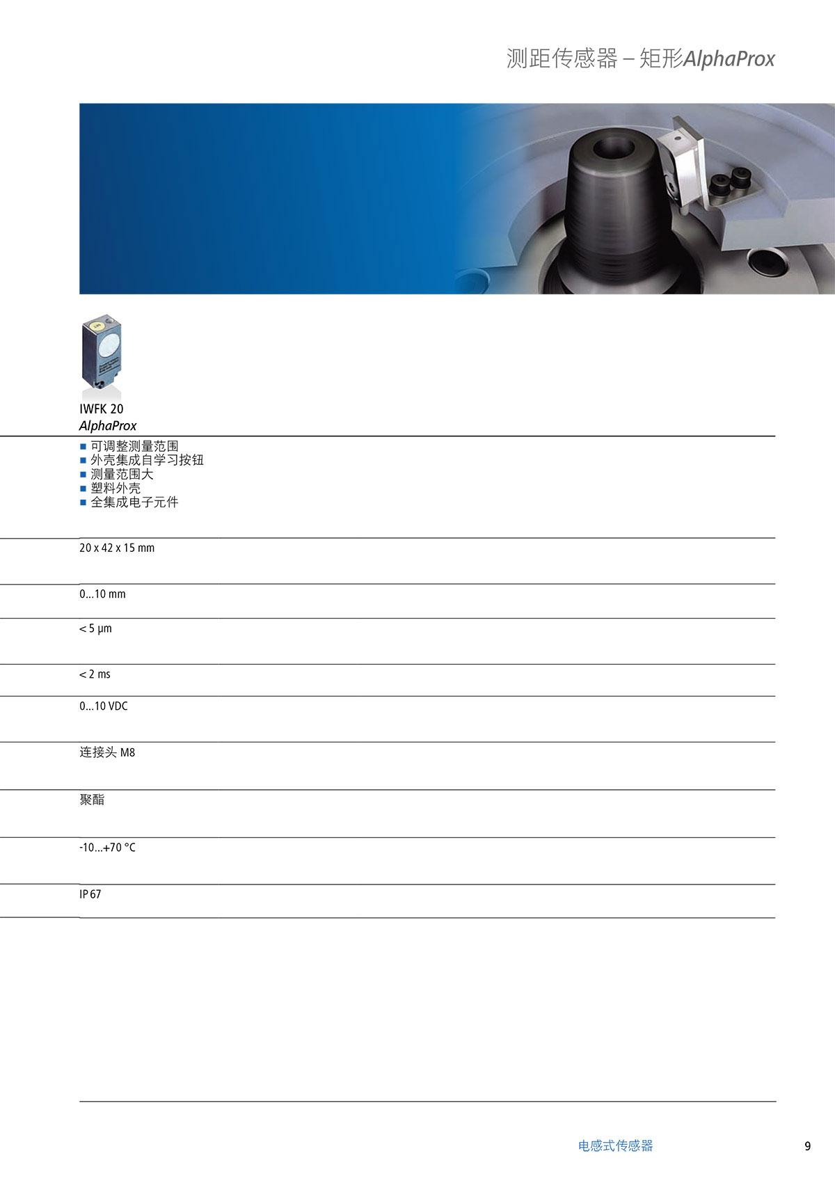 矩形测距传感器2