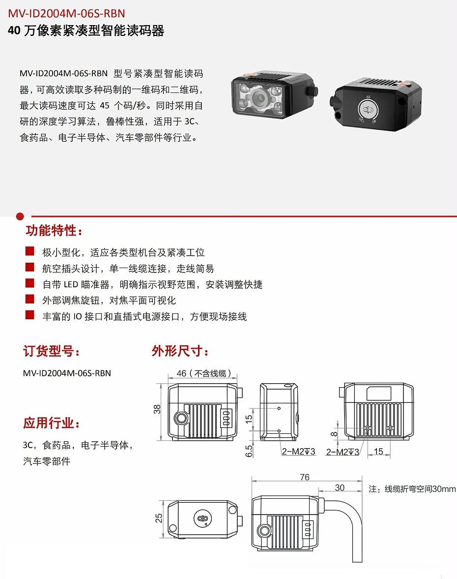 MV-ID2004M-06S-RBN 智能读码器