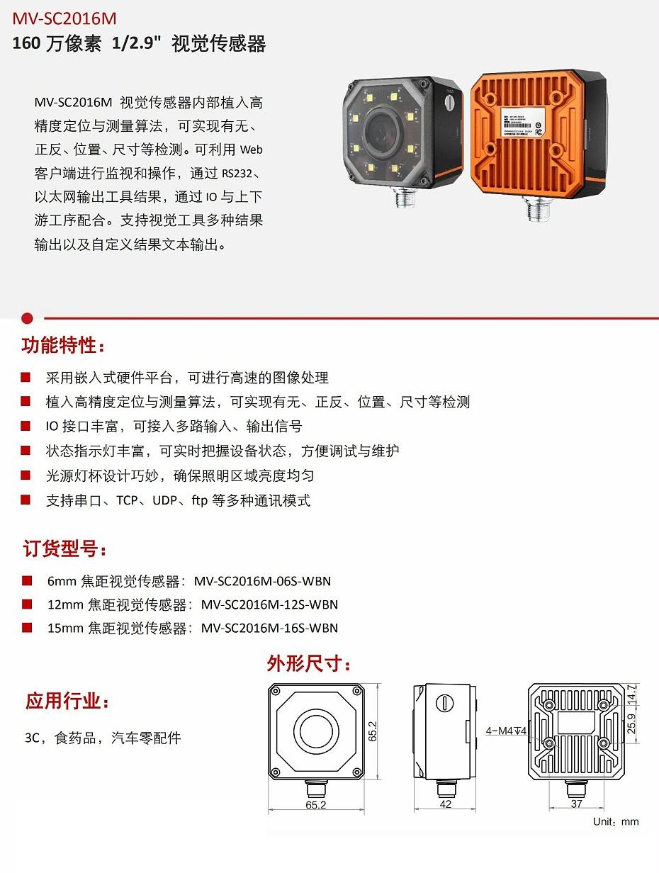 视觉传感器-实现有无、正反、位置、尺寸检测_00