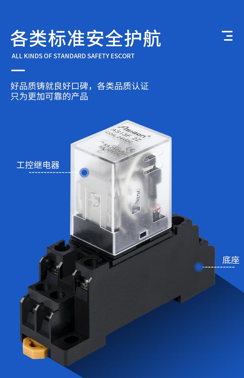 新版小型继电器详情页_04