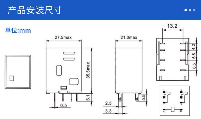 新版小型继电器详情页_11