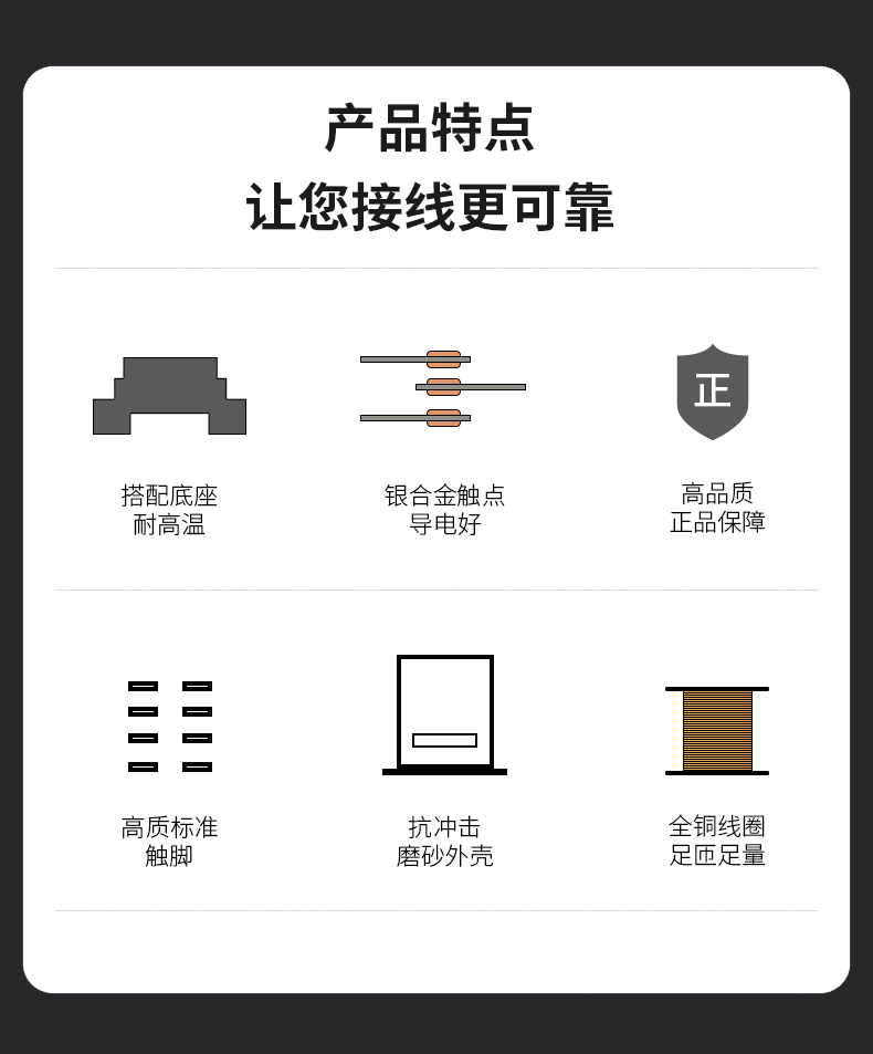 新版小型继电器详情页_02