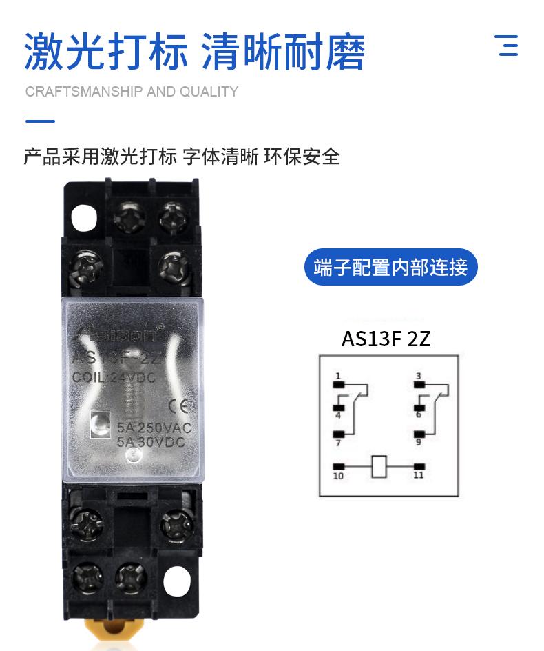 新版小型继电器详情页_03