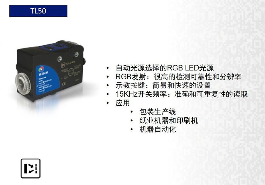 TL50 色标传感器