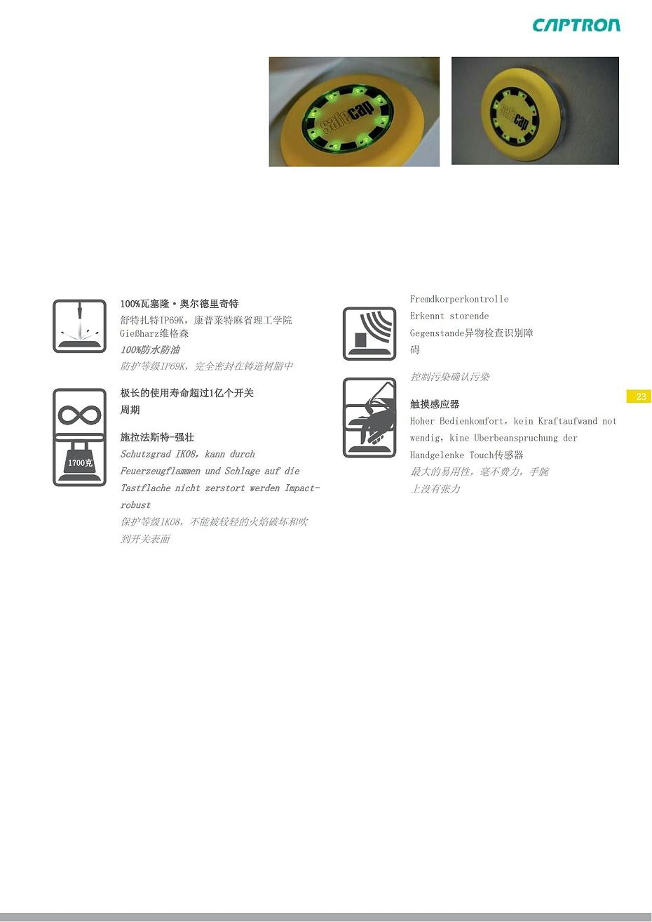 SC3 触摸感应开关 (1)