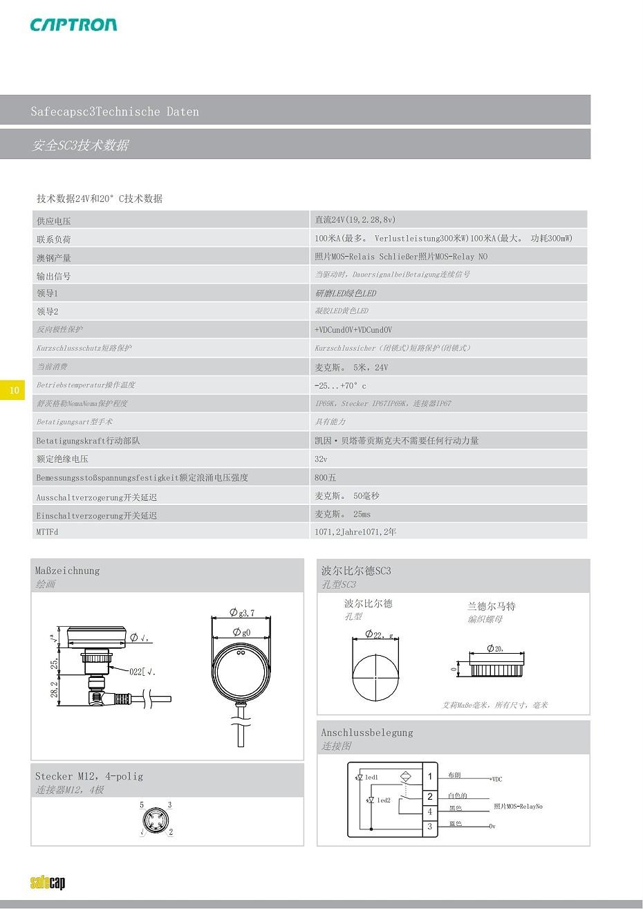 SC3 触摸感应开关 (4)