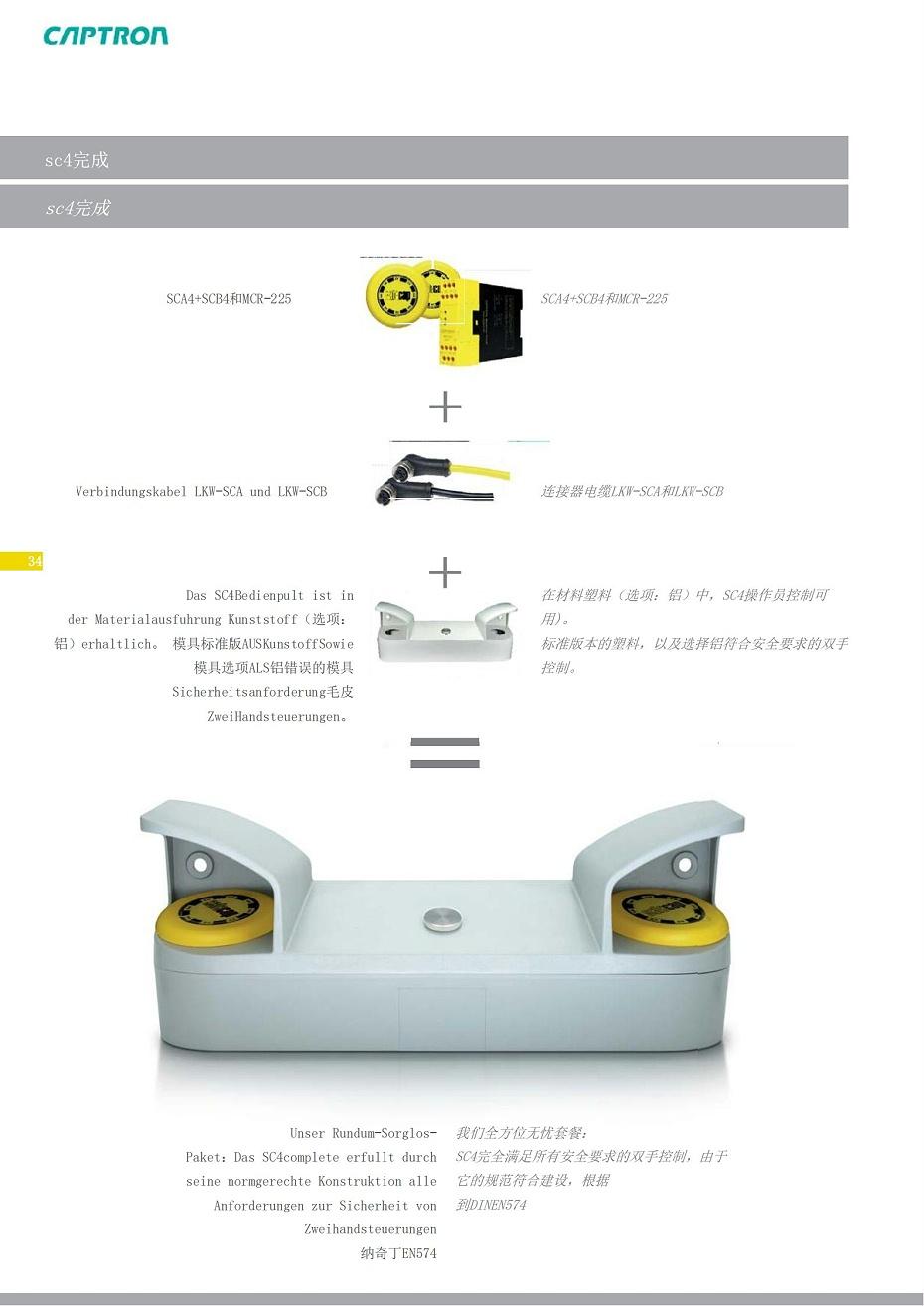 SC3 触摸感应开关 (5)