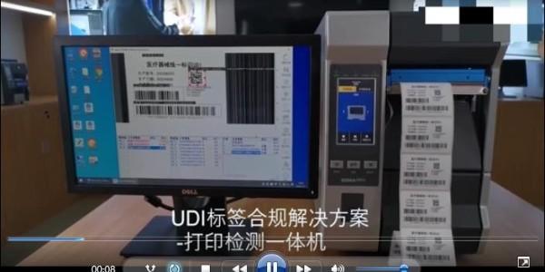 斑马标签打印检测一体机
