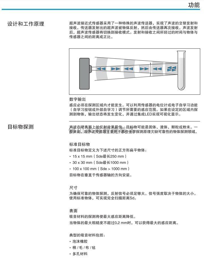 超声波传感器功能