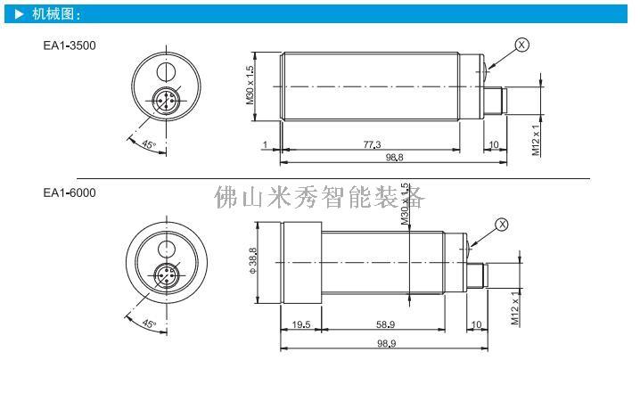 超声波传感器机械图