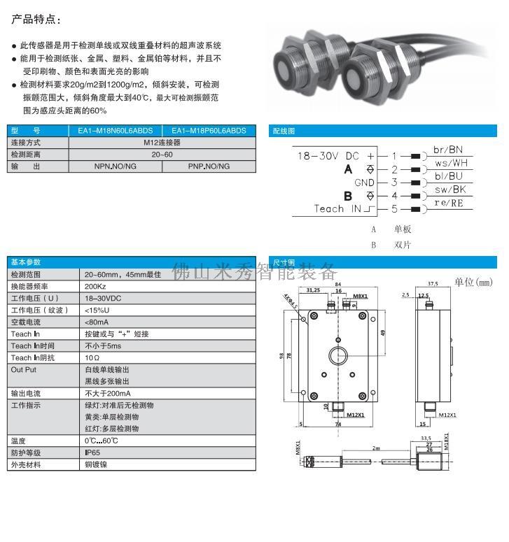 超声波传感器-M18 单双张检测型特点