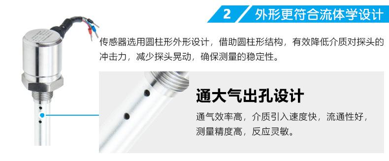 电容式液位传感器 (2)