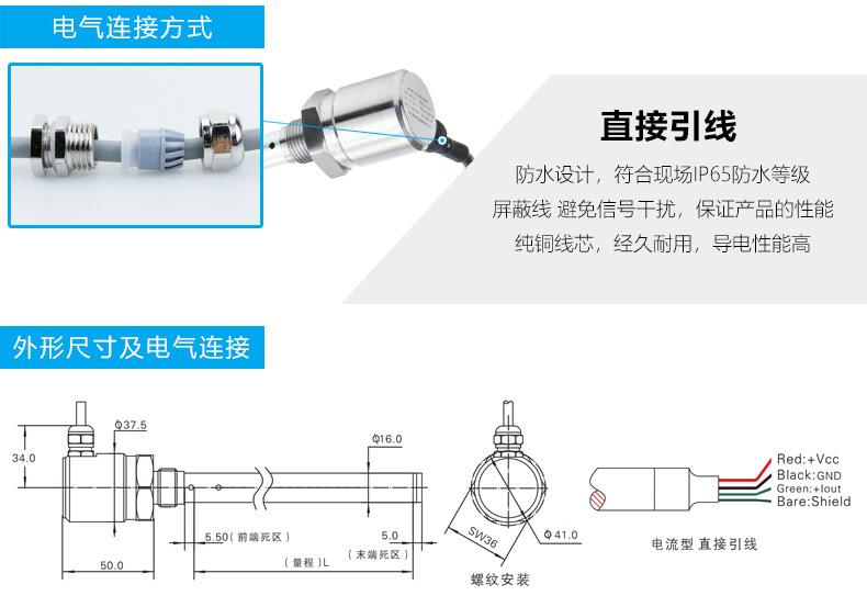 电容式液位传感器 (3)