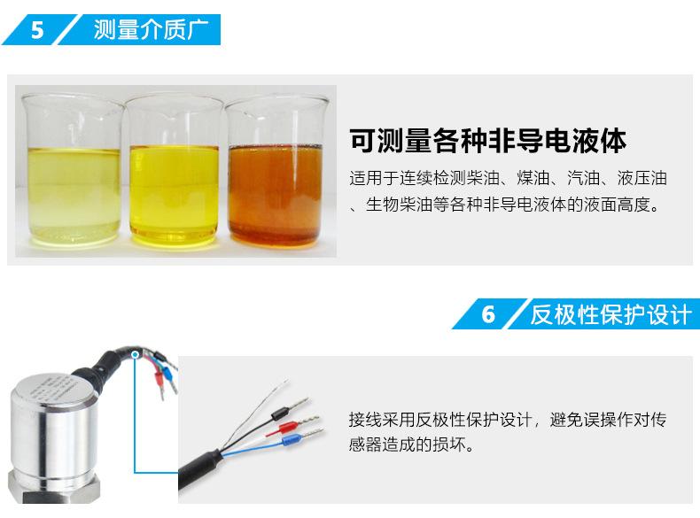 电容式液位传感器 (5)