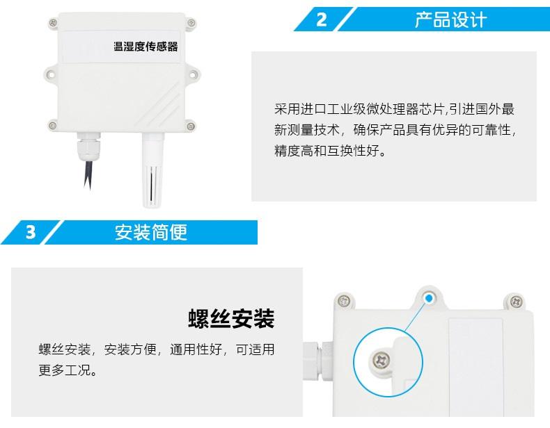温湿度传感器 (3)