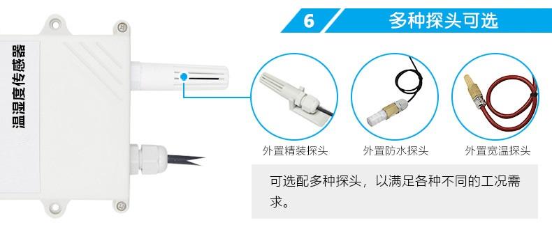 温湿度传感器 (4)