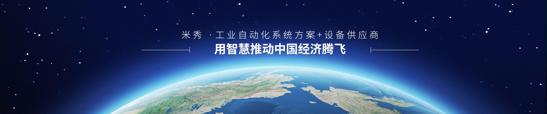 米秀 ·工业自动化系统方案+设备供应商