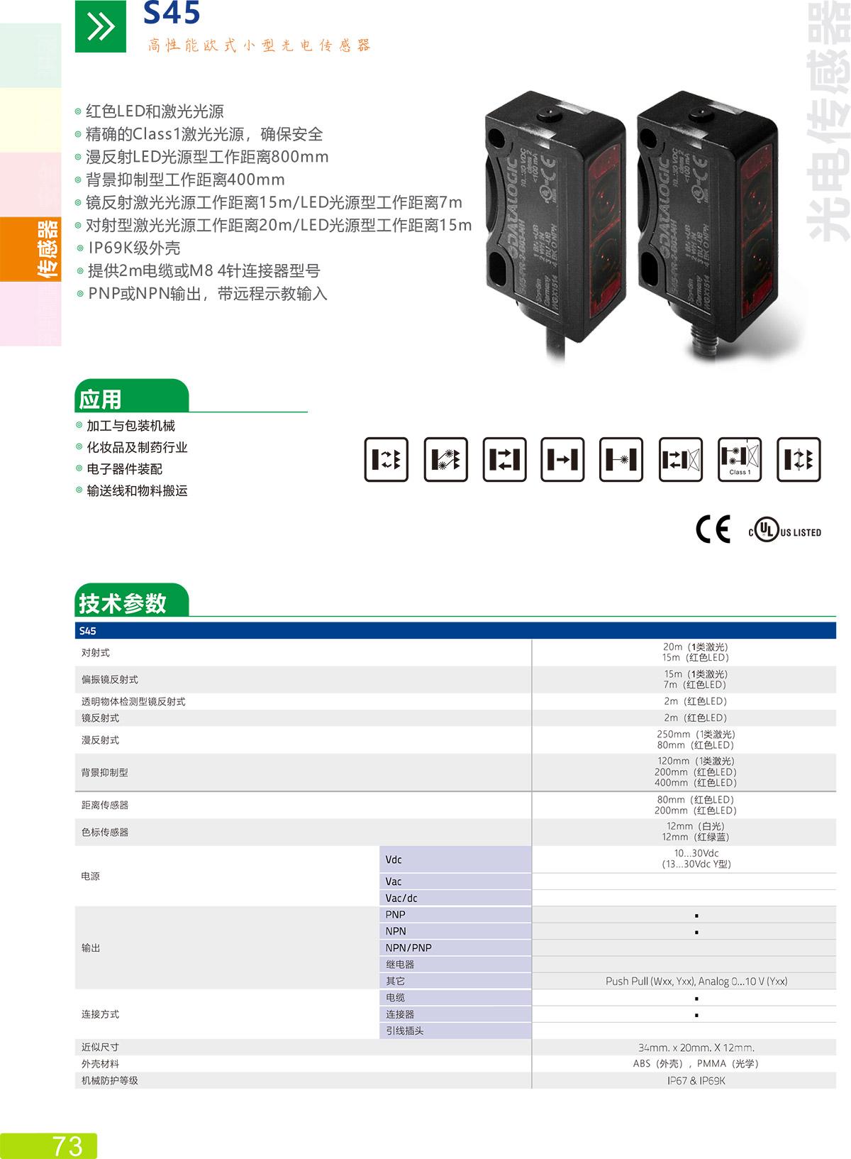 S45传感器