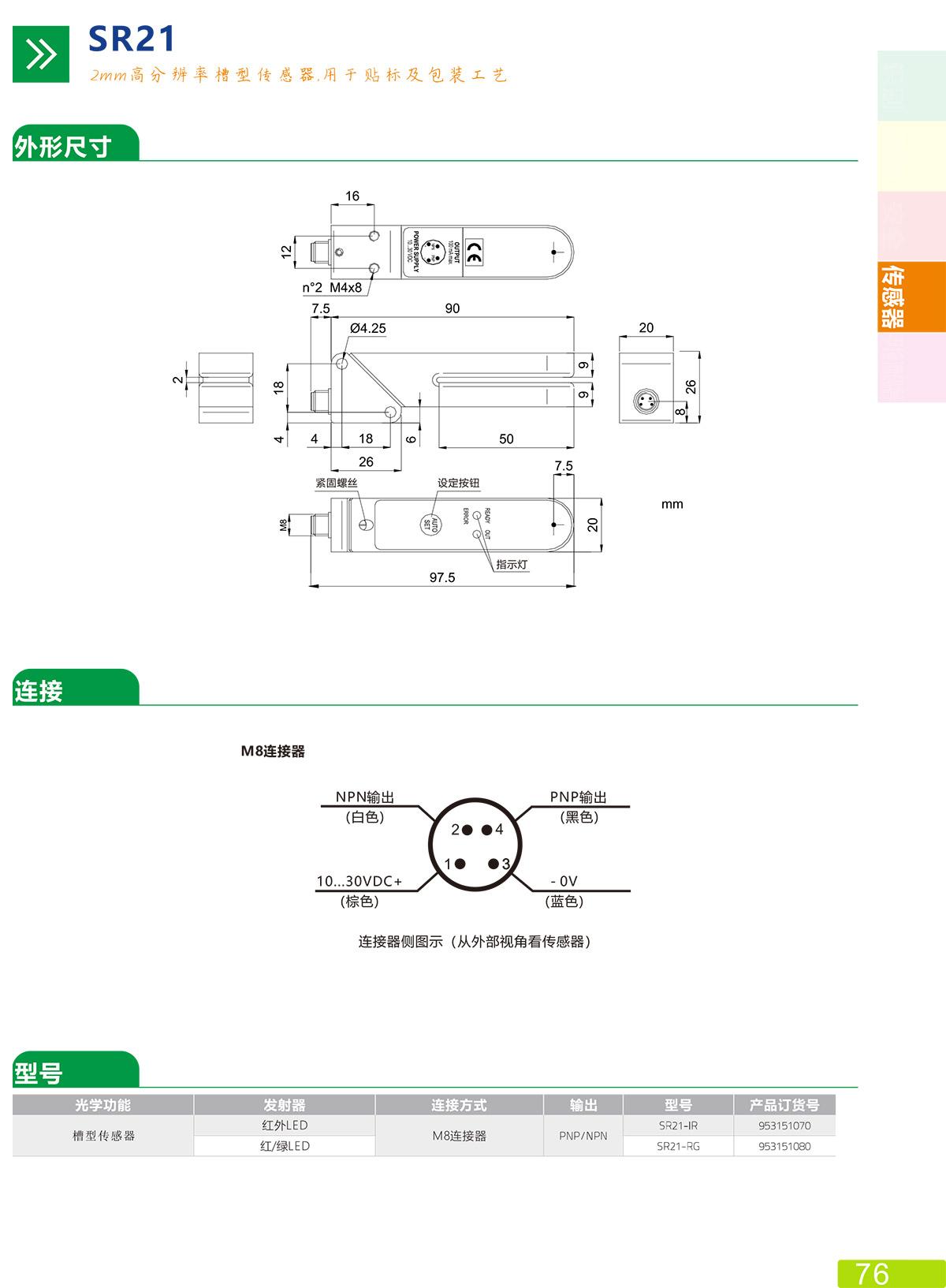 SR21传感器