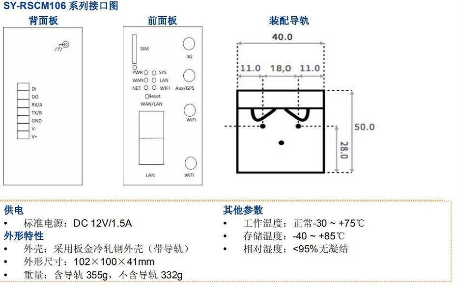 SY-RSCM106 (4)