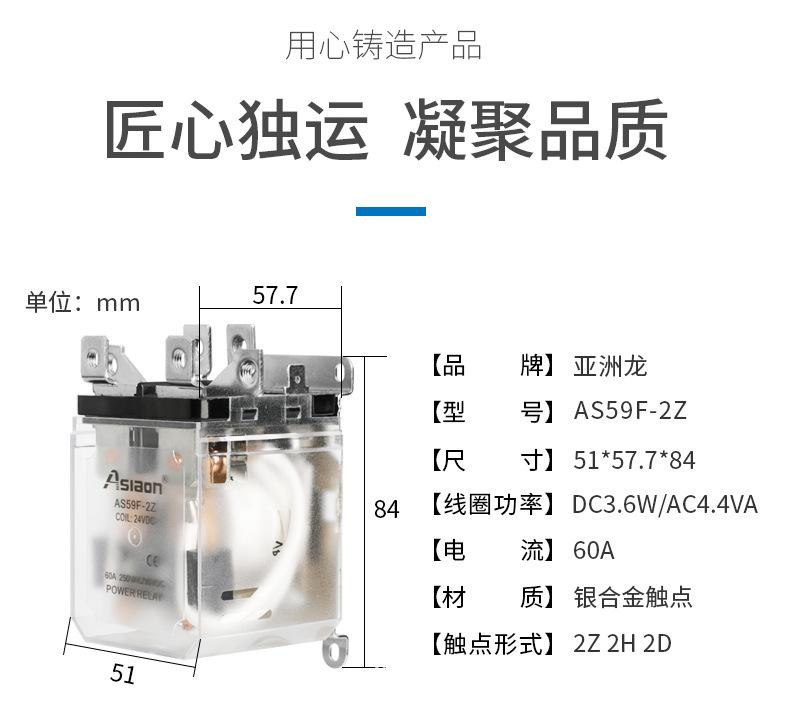 中间继电器JQX-59F (6)