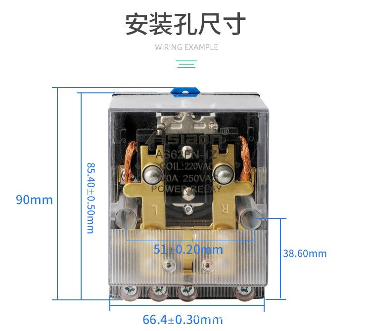 中间继电器 (7)